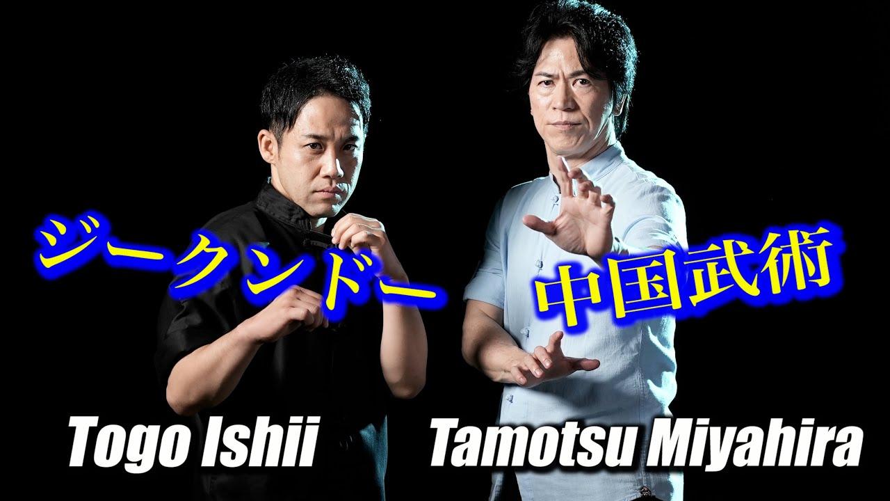 ジークンドー石井東吾と宮平保がついに出会った!Togo Ishii (JEET KUNE DO ) meets Tamotsu Miyahira (KUNG-FU)