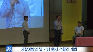 9월 4주_자살예방의 날 기념 행사 성황리 개최 영상 썸네일