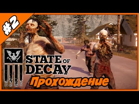 State Of Decay ◄Часть #2► Прохождение с русскими комментариями