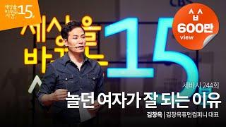 (Kor, Eng, Jpn) 세바시 244회 놀던 여자가 잘 되는 이유 | 김창옥 서울여대 교수