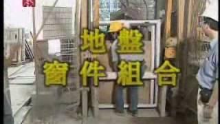 HKHA優質工序系列 - Chapter 15 - 鋁窗 - 15.6 鋁窗(第三部份-安裝及測試)