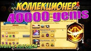 КОЛЛЕКЦИОНЕР ГЕРОЕВ, 40000 НАКОПЛЕННЫХ САМОВ, ТОП ...