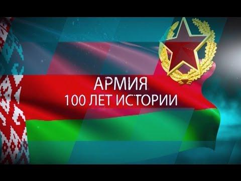Армия. 100 лет истории (фильм 1)