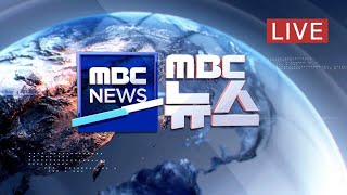 64년 만에 '서울 최저'‥내일까지 추위 절정 - [LIVE] MBC 뉴스 2021년 10월 17일
