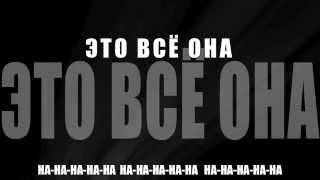 """Сергей Лазарев """"Это всё она""""  ( FAN LYRIC VIDEO)"""