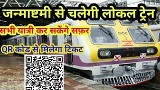 जन्माष्टमी से चलेगी लोकल ट्रेन |सभी लोग करेंगे यात्रा|Indian Local Train News#Indian_Railway