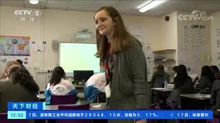 [天下财经]创收!英国公立学校呼吁放宽签证政策| CCTV财经