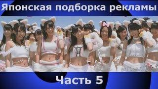 Японская реклама подборка - вынос мозга 5