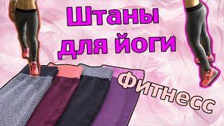 Леггинсы для фитнеса - Ай Да Посылка 2!(, 2015-09-18T16:45:31.000Z)