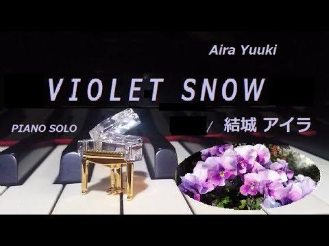 Violet Snow / 結城 アイラ「ヴァイオレット・エヴァーガーデン」 イメージソング/ピアノカバー& 歌詞