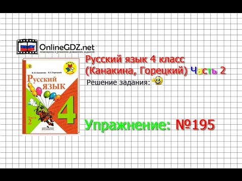 Упражнение 208 - Русский язык 4 класс (Канакина, Горецкий) Часть 2