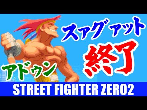 アドン(Adon) エンディング - STREET FIGHTER ZERO2 DASH