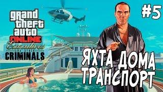 GTA 5 Online - Обновление «Большие люди и другие бандиты» - ЯХТА, ДОМА, ТРАНСПОРТ !!!