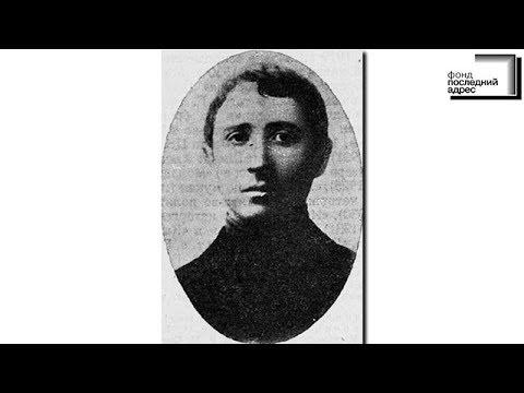 Москва, Чаплыгина, 15 — Иосиф Исаевич Генкин