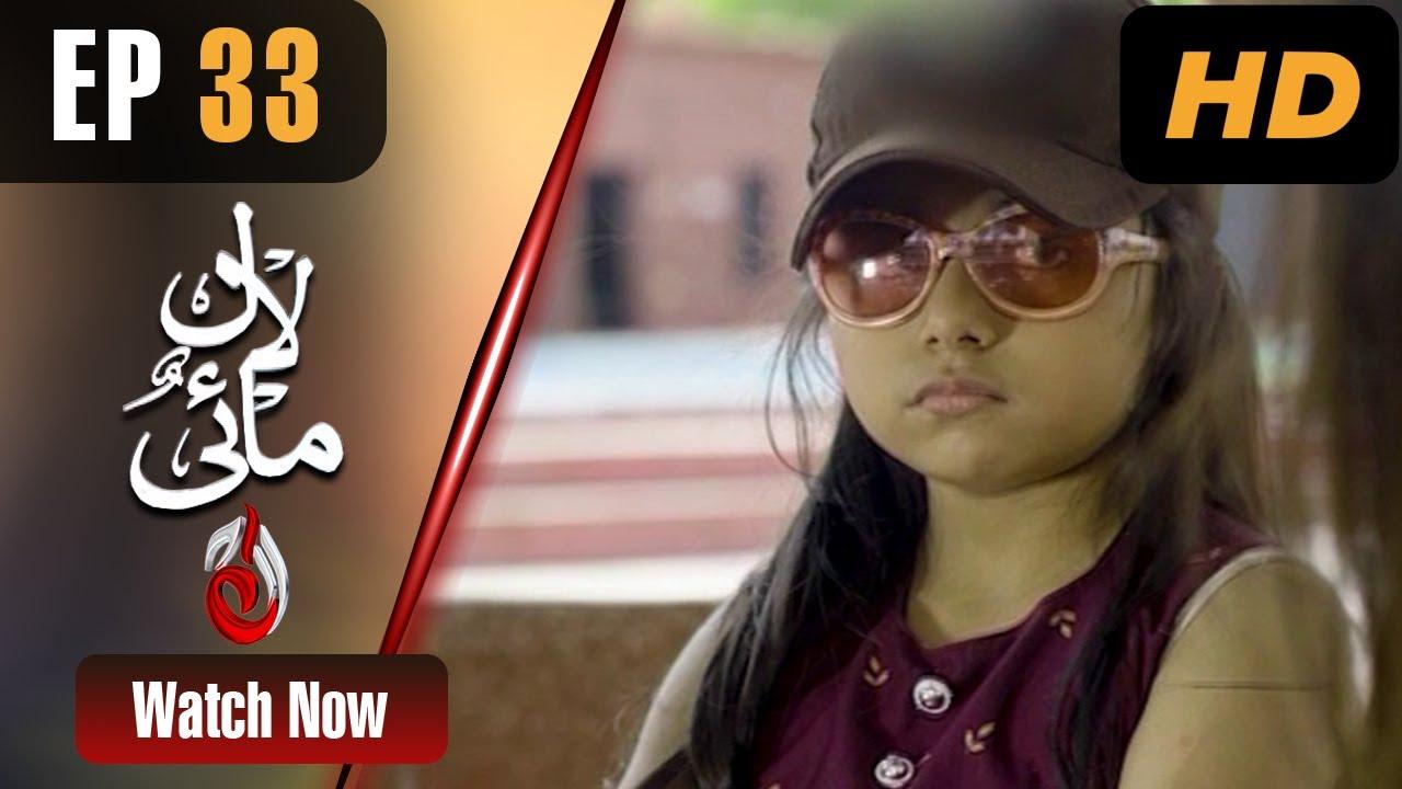 Download Pakistani Drama | Lal Mai - Episode 33 | Aaj Entertainment Dramas