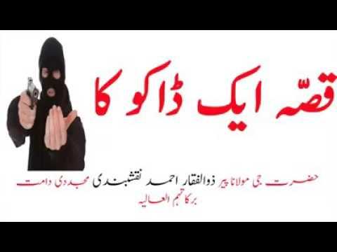 Hazrat JUNAID Baghdadi  ka emaan afrooz waqia