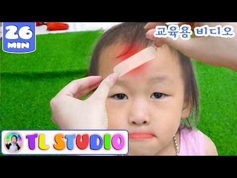 The Boo Boo Song 😥 + More | 동요와 아이 노래 | 어린이 교육 | TL Studio