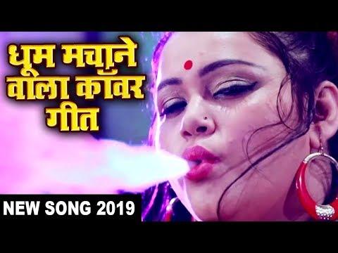 anu-dubey-(2019)-का-धूम-मचाने-वाला-काँवर-गीत-||-superhit-kanwar-geet-2019