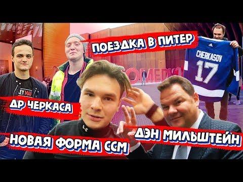 НОВАЯ ФОРМА ССМ / ДЭН МИЛЬШТЕЙН / ПОЕЗДКА В ПИТЕР / ДР ЧЕРКАСА / COMEDY CLUB