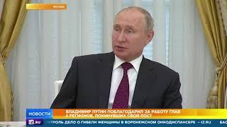 Путин встретился с бывшими главами регионов РФ