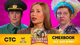 СМЕХBOOK   Все для вумен   Уральские пельмени