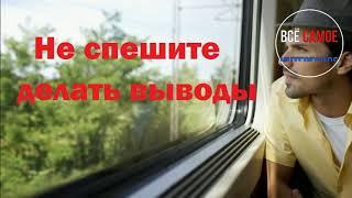 Притча - Не спешите делать выводы