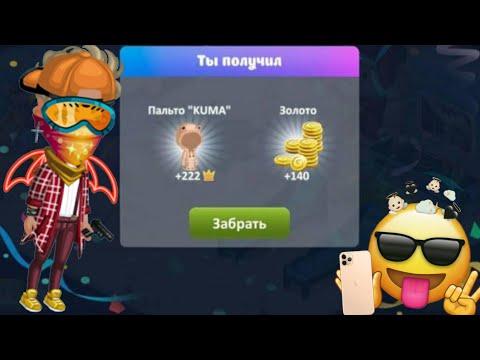 Промокод на 140 золота и пальто в мобильной аватарии    проверка    вечно молод ава
