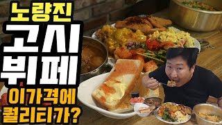 1인분 5000원 [[노량진 고시뷔페]] 골든볼에서 먹방!! - Mukbang eating show