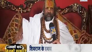 Chhattisgarh and Madhya Pradesh Assembly Election 2018