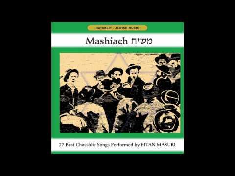 Messiah  -  Mashiach  - Hassidic Music - Jewish Music