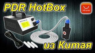 PDR Hotbox. Индукционный нагреватель для удаления вмятин