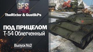 Под прицелом №2: Т-54 Облегченный - от GustikPS и TheRixter [World of Tanks]