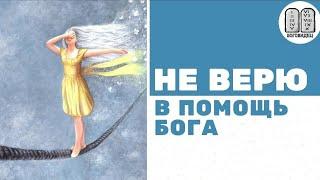 Не верю в помощь Бога, почему? Максим Каскун