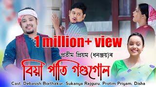 Download lagu Biya Pati Gondogul II Official video II Dimapuror kaniya II Pratim Priyam