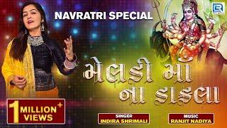 Navratri Special - Meldi Maa Na DAKLA - Meldi Rame Mari Meldi Rame - Indira Shrimali Dakla