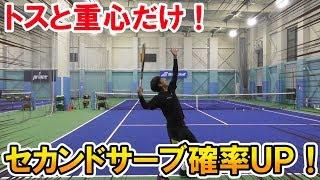 【テニス】簡単改善!セカンドサーブで悩める人たちへ