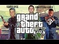 GTA WITH FRIENDS: Part 1 ((CRUC1FX and XoPeterpanoX))
