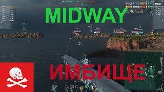 Секс на MIDWAY против полного рандома ЭСМОВ :D