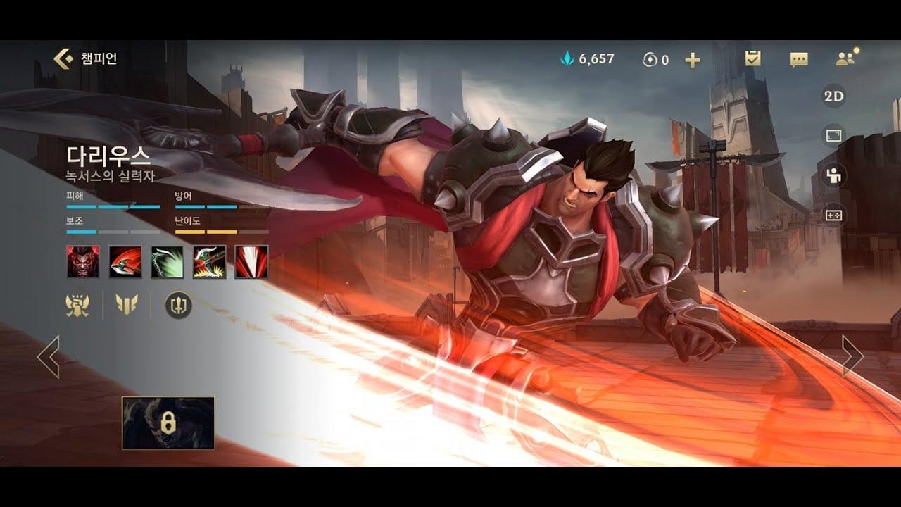 Wild Rift Darius Montage - World Greatest Darius Player plays Wild Rift