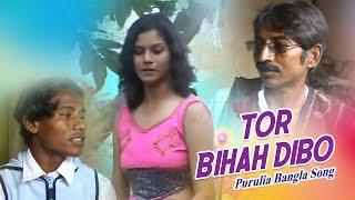New #Purulia Song 2019 - Tor Bihah Dibo | #Jhumur Gaan | #Bangla/ Bengali Song 2019