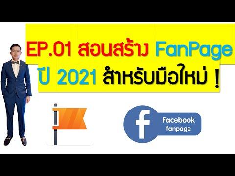 EP.01 สอนสร้าง FanPage ปี 2021 สำหรับมือใหม่ !