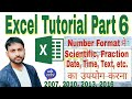 How to Use Excel Scientific Fraction Date and Time Options, Excel Number Format 2, Reo Ranjan Tech