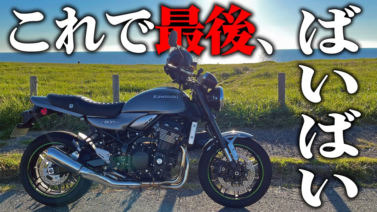 【さようなら】ここでバイクに乗るのは最後です。ありがとうございました