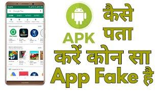 How to check fake app details   fake app ki jankari kese check kare   latest update
