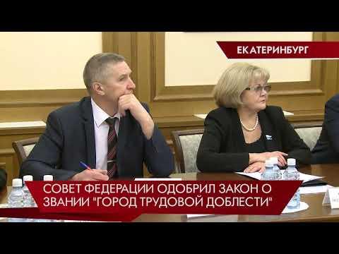 Новости 26 февраля 2020/Екатеринбург/Свердловская область