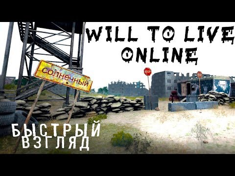 WILL TO LIVE ONLINE - БЫСТРЫЙ ВЗГЛЯД