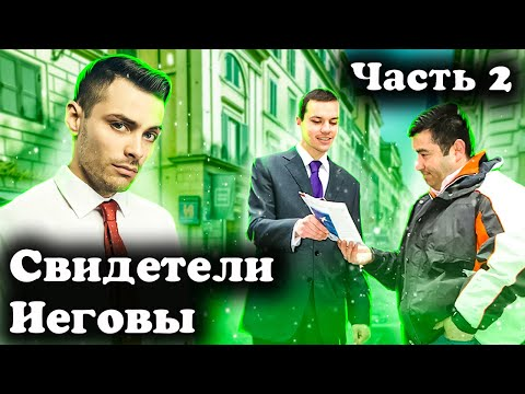 Секта Свидетелей Иеговы. Часть 2. 10 Интересных Фактов