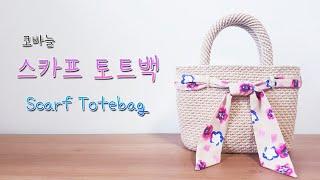 [코바늘가방] 스카프토트백(scarf totebag) …