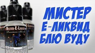 🍓 Простой самозамес Mister E-Liquid: Blue Voodoo за 40 рублей
