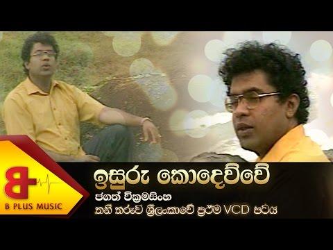 Isuru Kodewwe Official Music Video - Jagath Wickramasinghe